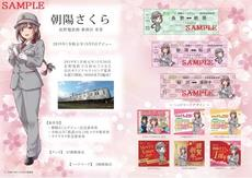 鉄道むすめ「朝陽さくら」デビュー1周年記念乗車券