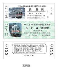 3500系N3編成引退記念乗車券・記念入場券