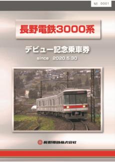 3000系デビュー記念乗車券