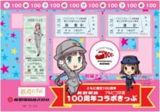 長野電鉄×アルピコ 100周年記念きっぷセット