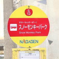 2100系デビュー10周年記念きっぷ(3種)