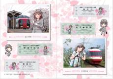 鉄道むすめ「朝陽さくら」2周年記念乗車券・入場券