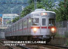 3500系N6編成引退記念きっぷ(3種)