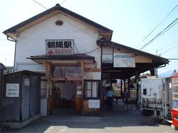 Asahi Station
