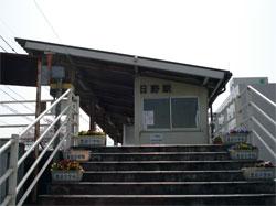 Hino Station