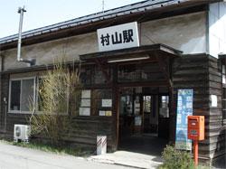 Murayama Station