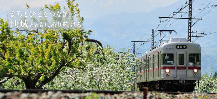 长野电铁3500系统地铁