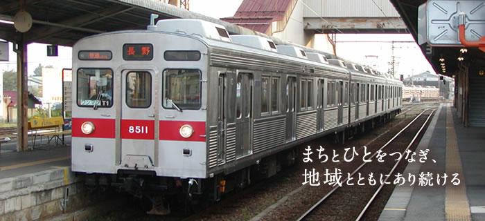 長野電鉄3500系電車 ホーム