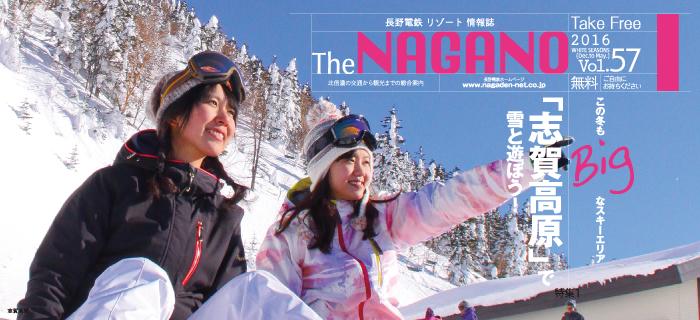 The NAGANO Vol.57(2016年冬号)