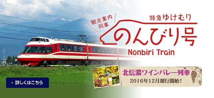 "Guidebook train ""Express YUKEMURI - Nonbiri Train ~"""