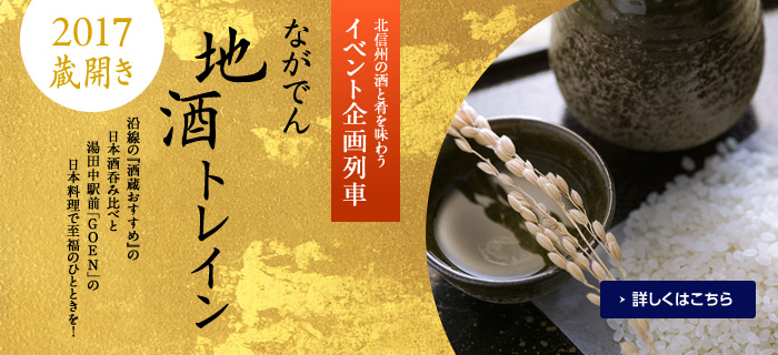 "Compare by drinking sake of sake brewery along the line; ""NAGADEN local sake train"""