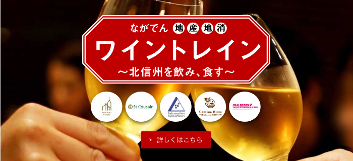 """""""2018 NAGADEN wine trains"""" to swallow up north Shinshu, and to eat"""