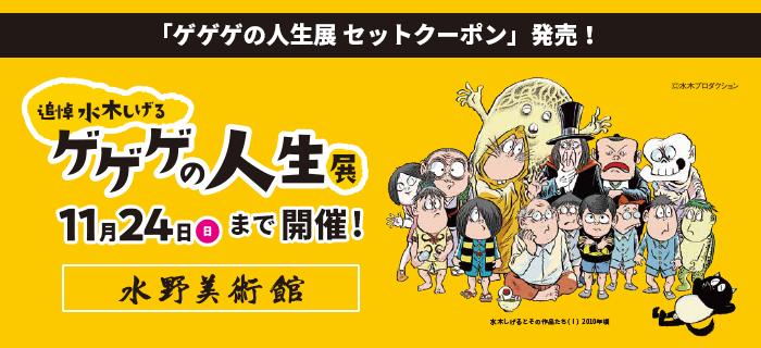 「ゲゲゲの人生展 セットクーポン」発売!