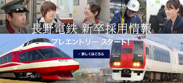 新卒採用情報 プレエントリー(2021年度〜)