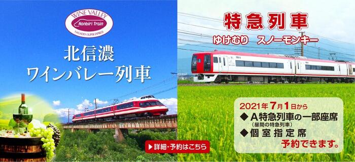 座席指定・イベント列車予約