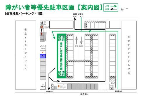 障がい者等優先駐車区画【案内図】_R010603.jpg