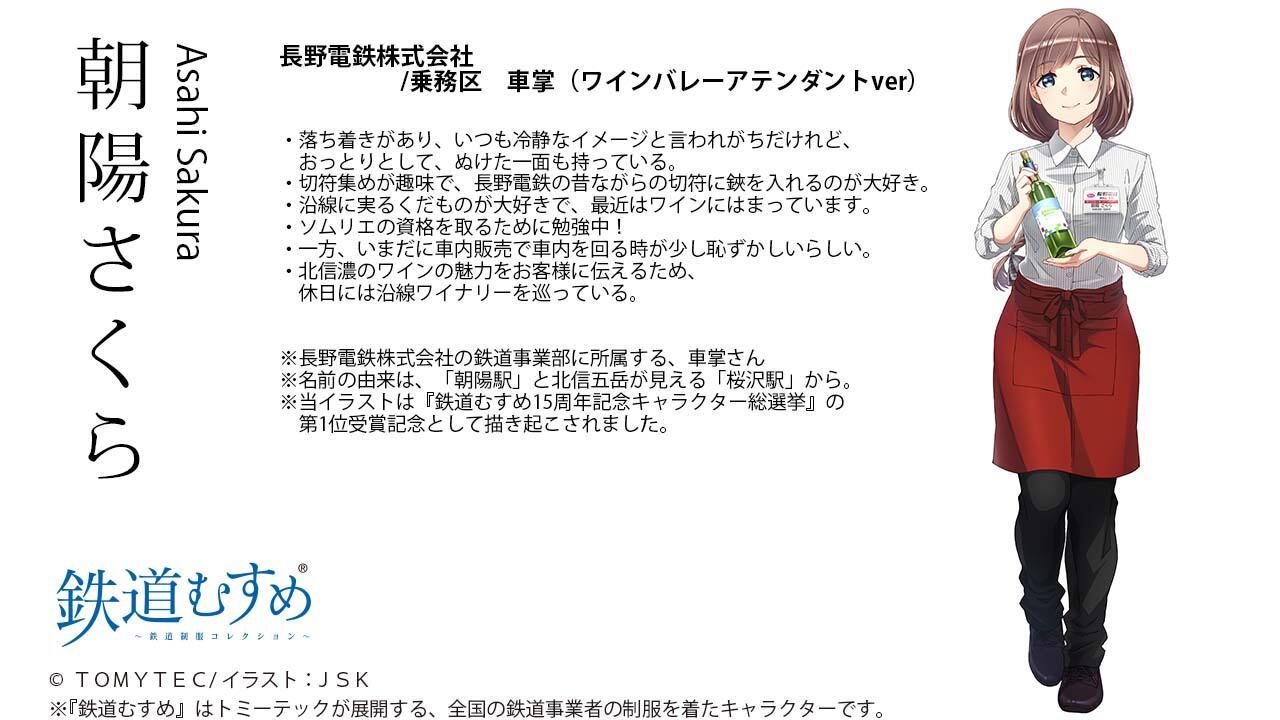 PR用_朝陽さくら(ワインバレーアテンダントver)_横レイアウト (1).jpg