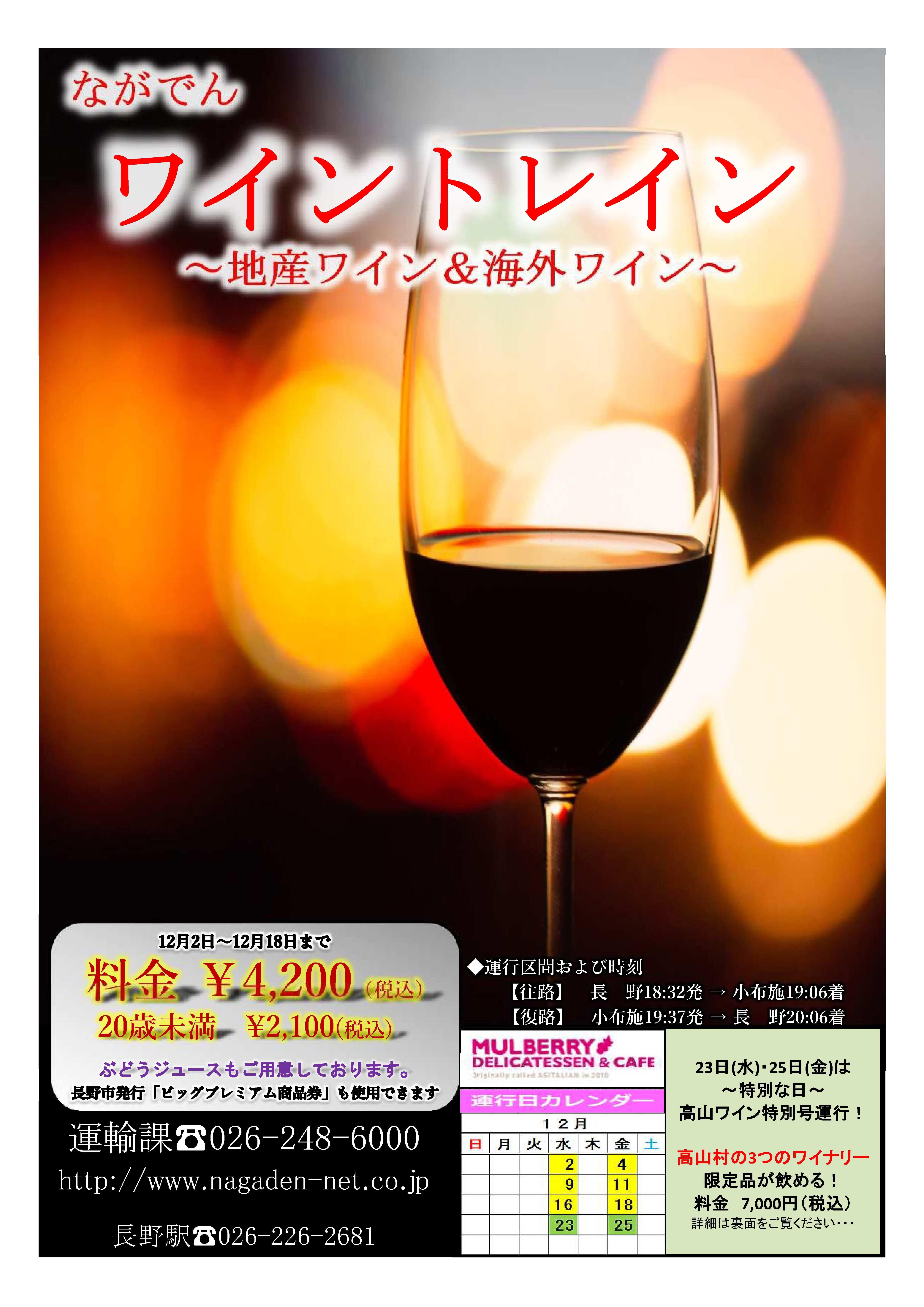 R02イントレインポスター・ちらし1.jpg