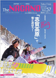 The NAGANO Vol.57