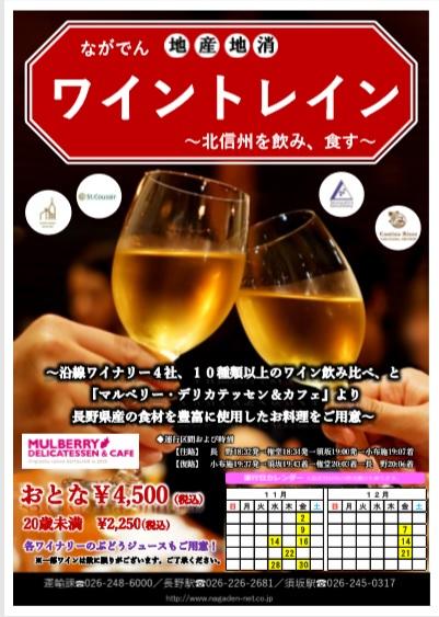 winetrain.jpg